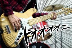 bass01